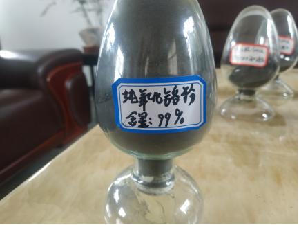 純氧化鉻粉